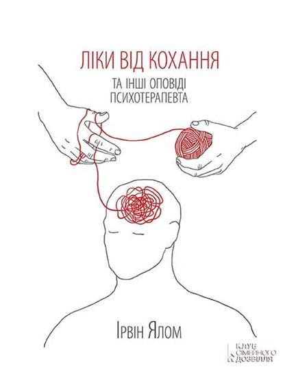 Ліки від коханя та інші оповіді психотерапевта (Lіki vіd kohanja ta іnshі opovіdі psihoterapevta) - cover