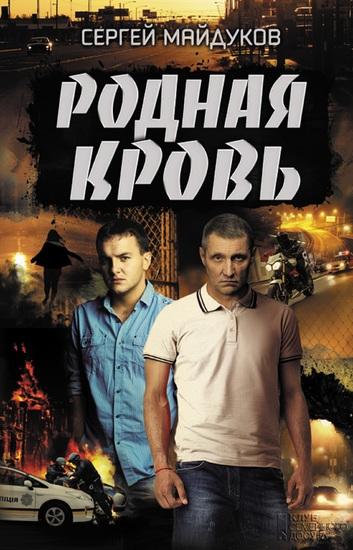 Родная кровь (Rodnaja krov') - cover