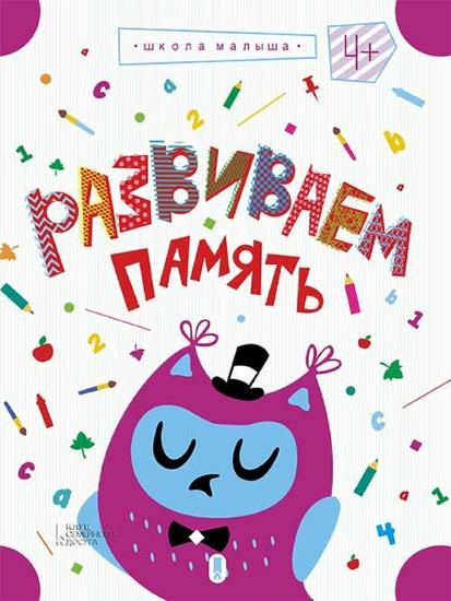 Развиваем память т 2 (Razvivaem pamjat' t 2) - cover