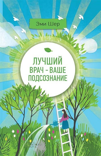 Лучший врач - ваше подсознание (Luchshij vrach - vashe podsoznanie) - cover