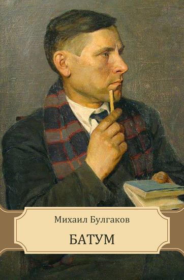 Batum - Russian Language - cover