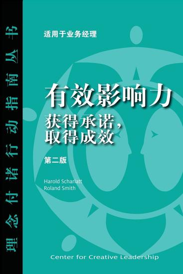 Influence: Gaining Commitment Getting Results (Second Edition) (Chinese) - cover
