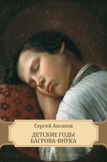 Detskie gody Bagrova-vnuka - Russian Language - cover