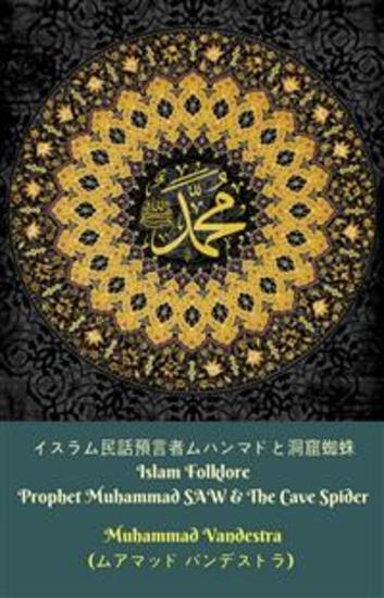 イスラム民俗預言者ムハンマド&ザ・ケイヴ・スパイダー (Islamic Folklore Prophet Muhammad SAW & The Cave Spider) - cover