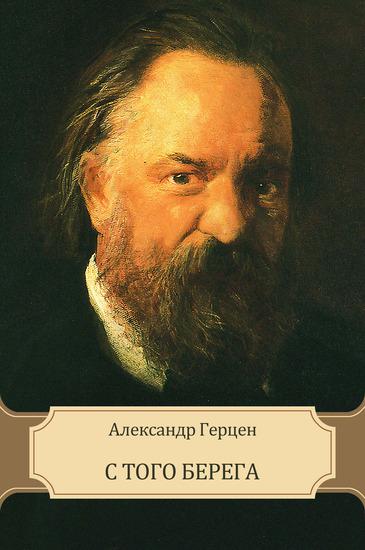 S togo berega - Russian Language - cover