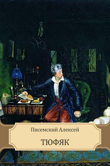 Tjufjak - Russian Language - cover