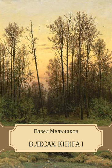 В лесах (V lesah) - Книга первая (Kniga pervaja) - cover