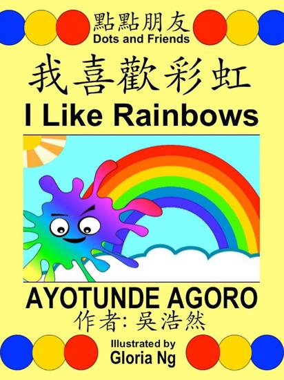 I Like Rainbows (我喜歡彩虹) - Dots and Friends - cover