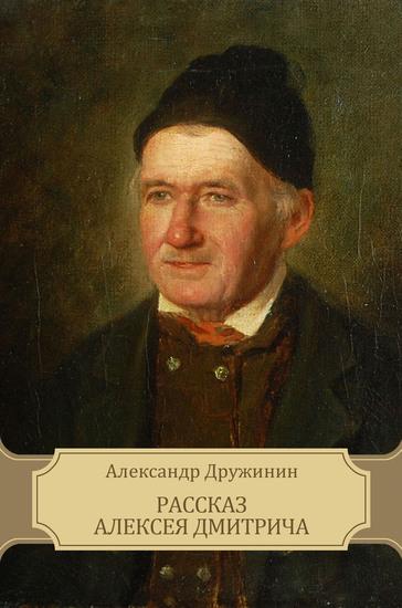 Rasskaz Alekseja Dmitricha - Russian Language - cover