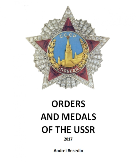 Orders and Medals of USSR - cover