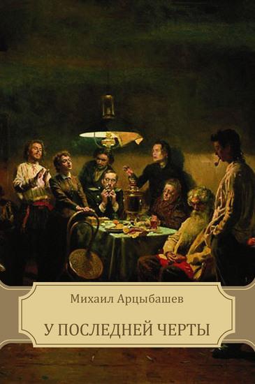 U poslednej cherty - Russian Language - cover