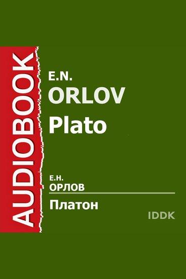 Платон Его жизнь и философская деятельность - cover