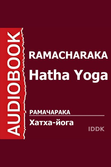 Хатха-йога - cover