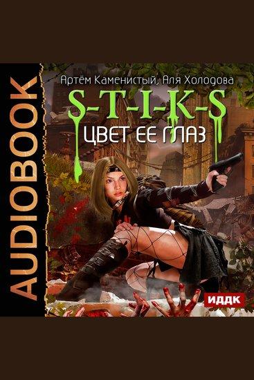 S-T-I-K-S Книга 3 Цвет ее глаз - cover