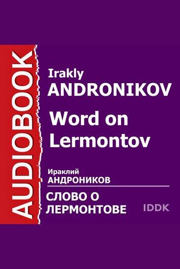 Слово о Лермонтове - cover
