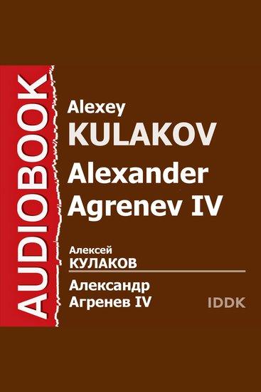 Александр Агренев Книга 4 Магнатъ - cover