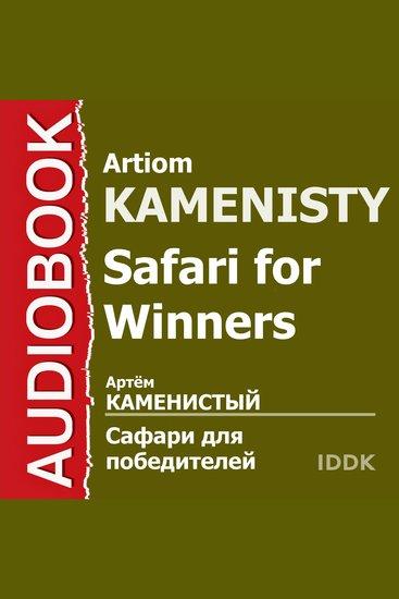 Сафари для победителей - cover
