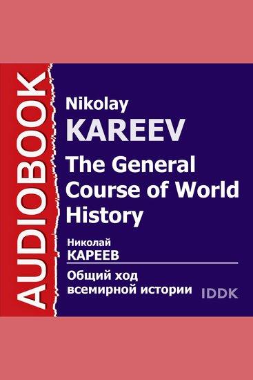 Общий ход всемирной истории Очерки главнейших исторических эпох - cover