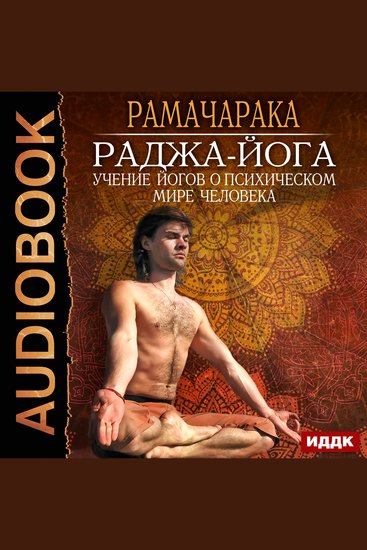 Раджа-йога Учение йогов о психическом мире человека - cover