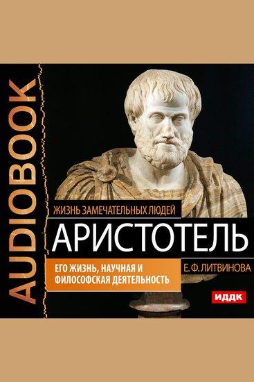 Аристотель Его жизнь научная и философская деятельность - cover