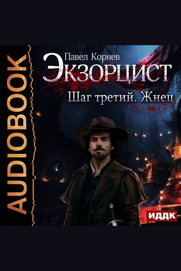 Экзорцист Шаг третий Жнец - cover