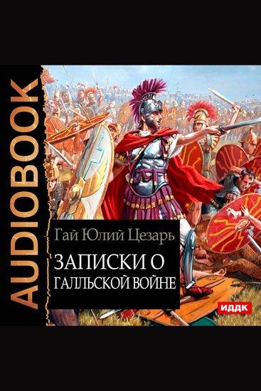 Записки о Галльской войне - cover