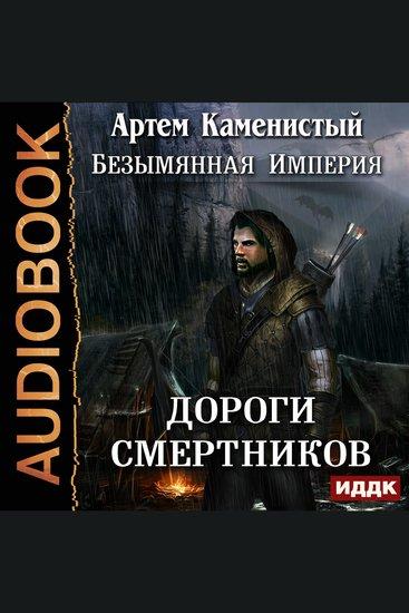 Безымянная Империя Книга 2 Дороги смертников - cover