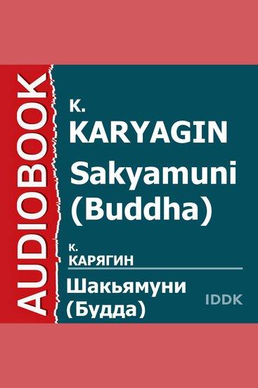 Шакьямуни (Будда) Его жизнь и религиозное учение - cover