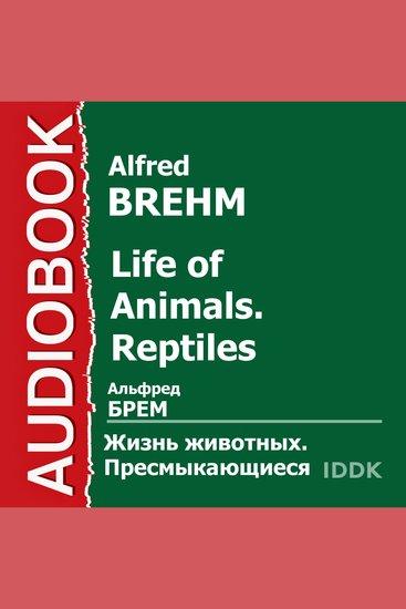 Жизнь животных Пресмыкающиеся - cover