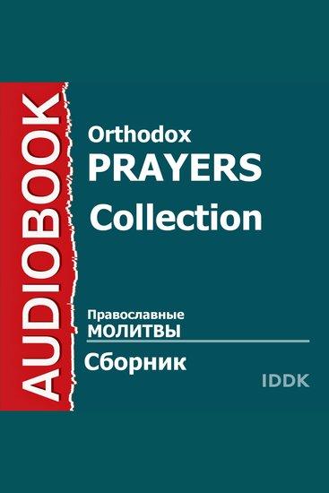 Православные молитвы - cover