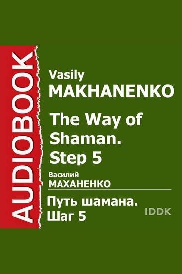 Путь Шамана Шаг 5 Шахматы Кармадонта - cover