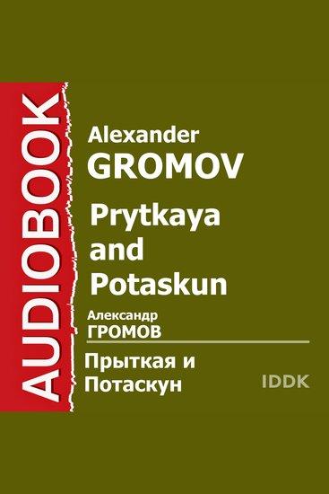 Прыткая и Потаскун - cover