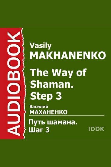 Путь Шамана Шаг 3 Тайна Темного леса - cover