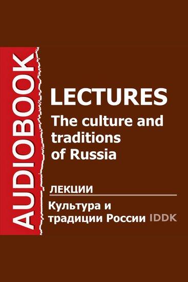 Культура и традиции России - cover