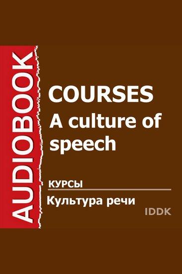 Культура речи Как правильно и грамотно говорить по-русски - cover