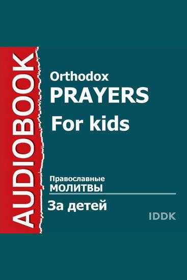 Православные молитвы за детей - cover
