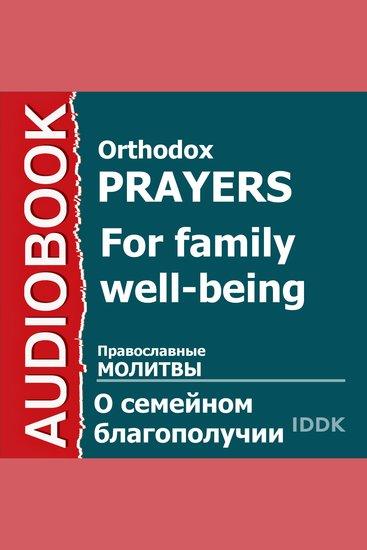 Православные молитвы о семейном благополучии - cover
