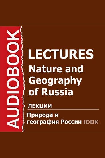 Природа и география России - cover