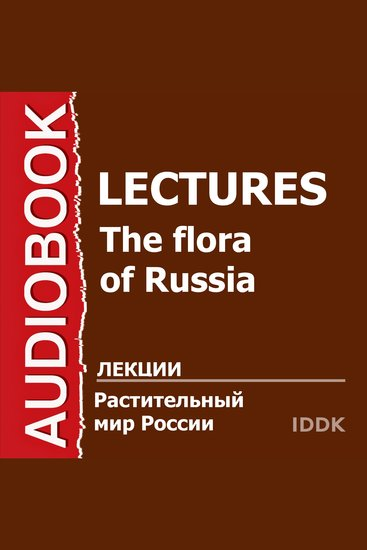 Растительный мир России - cover
