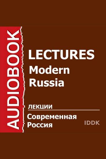 Современная Россия - cover
