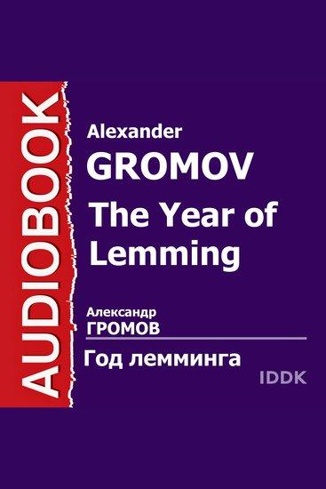 Год Лемминга - cover