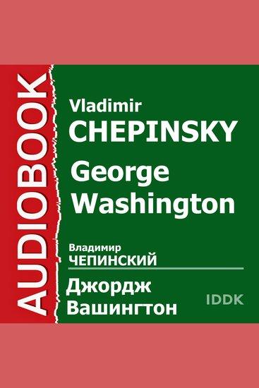 Джордж Вашингтон Его жизнь военная и общественная деятельность - cover