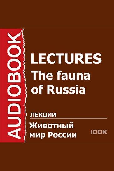 Животный мир России - cover