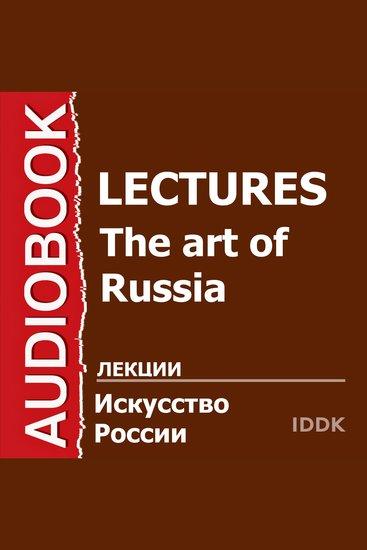Искусство России - cover