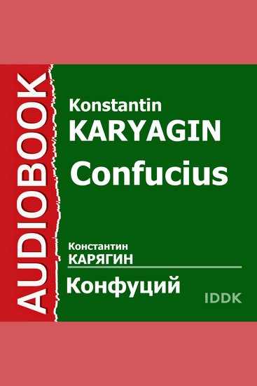 Конфуций Его жизнь и философская деятельность - cover