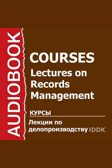 Лекции по делопроизводству - cover