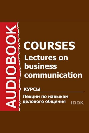 Лекции по навыкам делового общения - cover