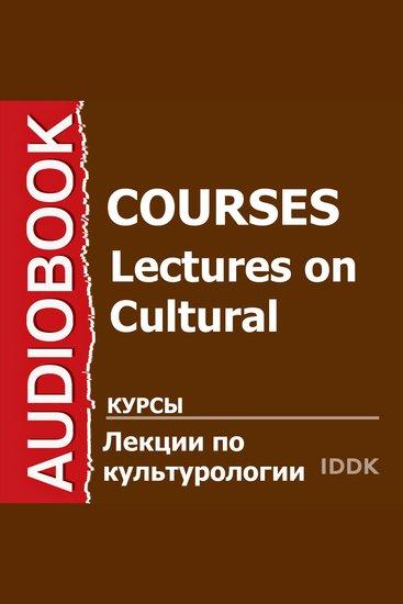 Лекции по культурологии - cover