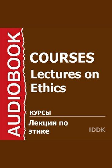 Лекции по этике - cover