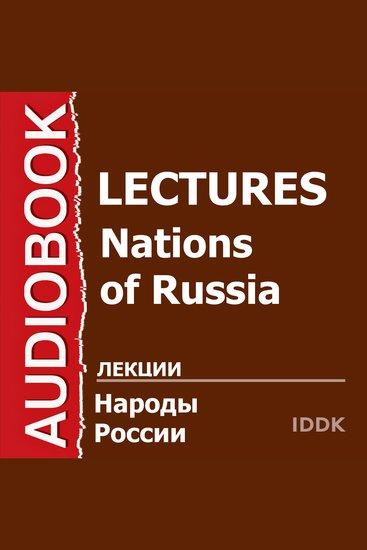 Народы России - cover